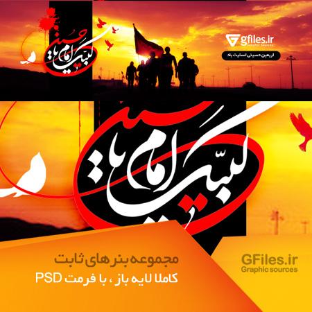 فایل psd و لایه باز اسلایدر و بنر سایت با موضوع اربعین حسینی مناسب برای سایت های مذهبی