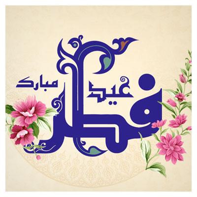 طرح آماده بنر و اسلایدر با موضوع تبریک عید سعید فطر (عید رمضان) با فرمت psd