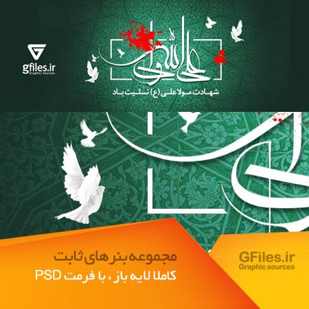 دانلود طرح آماده بنر و اسلایدر سایت با موضوع شهادت حضرت علی (ع) شب قدر