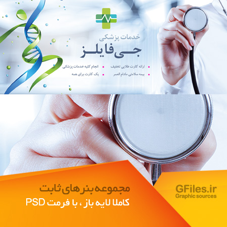 دانلود طرح اسلایدر و بنر سایت (وبلاگ) با موضوع پزشکی و دارویی