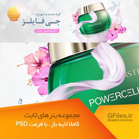 طرح بنر لایه باز محصولات آرایشی بهداشتی (کرم) با فرمت psd مناسب برای اسلایدر سایت