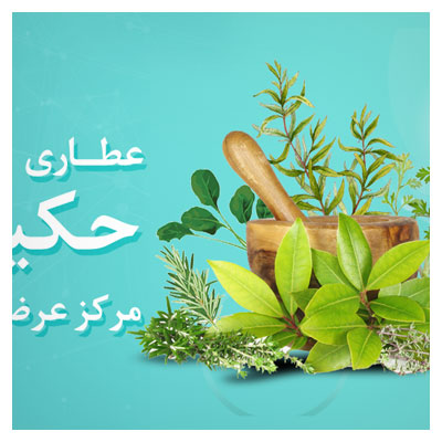 طرح آماده لایه باز اسلایدر سایت با طرح معرفی فروشگاه عطاری (psd لایه باز)