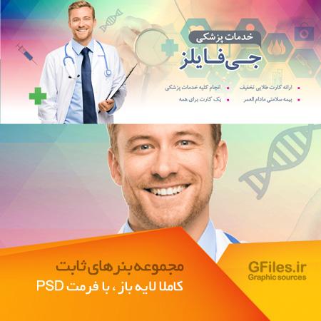 فایل psd لایه باز اسلایدر سایت با طرح خدمات پزشکی