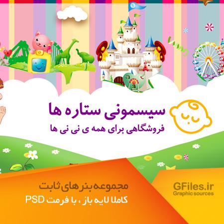 اسلایدر تبلیغاتی (بنر سایت) با طرح کودکانه و فروشگاه سیسمونی کودک
