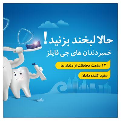 طرح اسلایدر سایت برای معرفی محصولات دندانپزشکی (خمیردندان و مسواک)