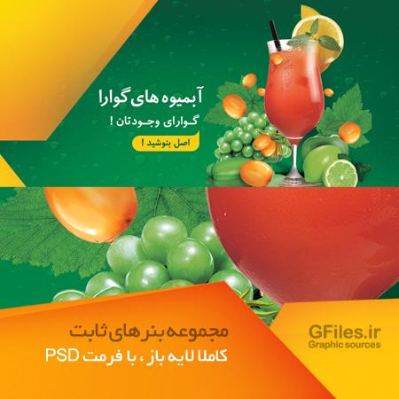 طرح آماده و لایه باز اسلایدر سایت با موضوع معرفی آبمیوه و نوشیدنی