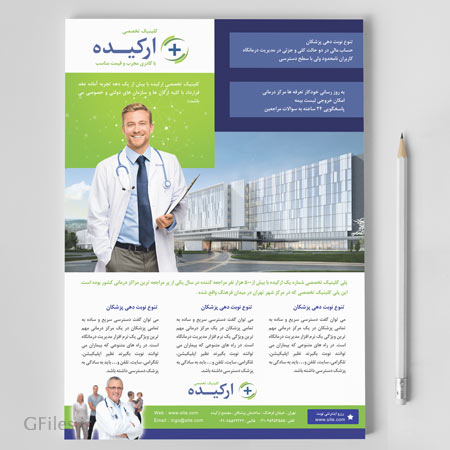 دانلود طرح آماده و لایه باز فلایر رنگی با موضوع خدمات پزشکی و کلینیک