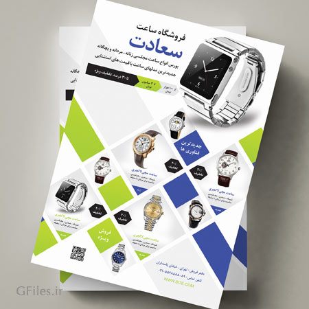 طرح آماده تراکت رنگی A4 مناسب برای معرفی خدمات و محصولات شما