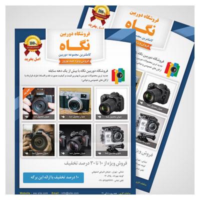 طرح لایه باز و آماده تراکت A4 رنگی جهت معرفی محصولات و خدمات شما