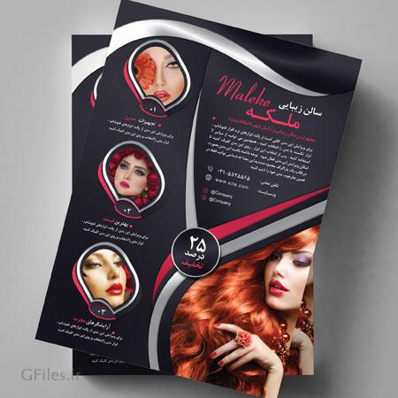 دانلود طرح psd فلایر و تراکت لایه باز مناسب برای سالن های آرایش زنانه