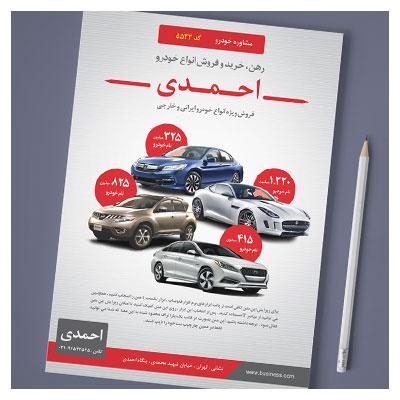 طرح تراکت PSD لایه باز با موضوع معرفی بنگاه خودرو قابل ویرایش در فتوشاپ