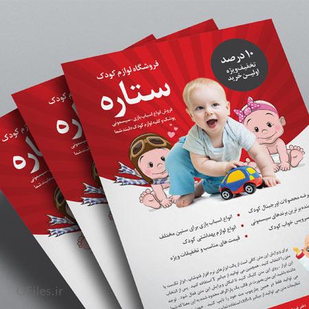 طرح تراکت رنگی لایه باز مناسب برای معرفی سیسمونی فروشی ها و لوازم نوزاد