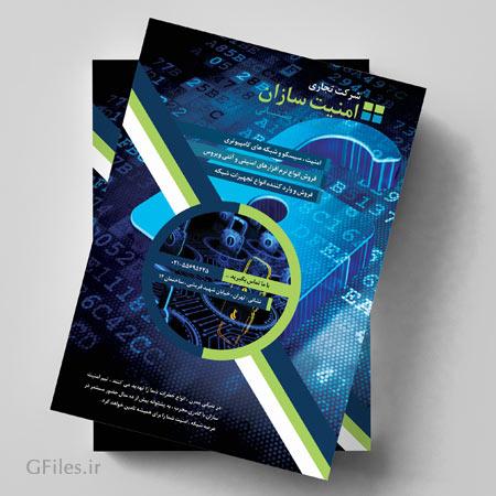 فایل فلایر لایه باز با موضوع معرفی شرکت های نرم افزاری با تم رنگی مشکی