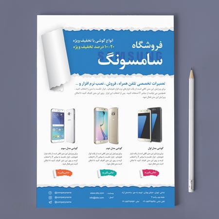 تراکت رنگی مناسب برای معرفی خدمات و محصولات شما