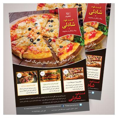 طرح آماده و PSD تراکت و فلایر رنگی مناسب برای معرفی فست فود ، پیتزا و همبرگر فروشی ها