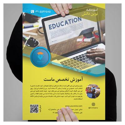 دانلود فایل PSD آماده تراکت و پوستر رنگی جهت معرفی خدمات شرکت ، موسسات آموزشی و ...