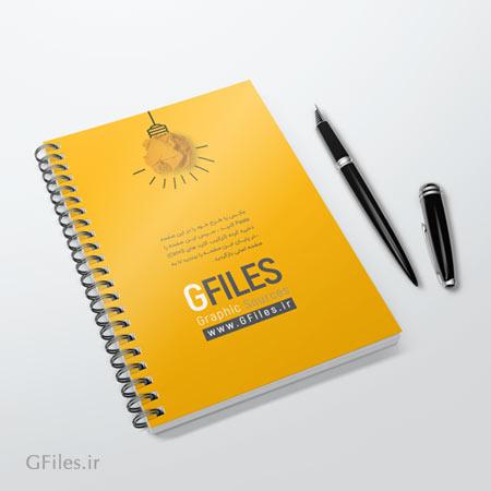 موکاپ لایه باز جلد دفترچه سیمی (دفتر فنری) با امکان نمایش طرح روی موکاپ