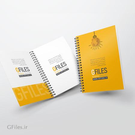 فایل لایه باز موکاپ نمایش جلد و صفحات داخلی دفترچه یا کتاب سیمی (فنری)