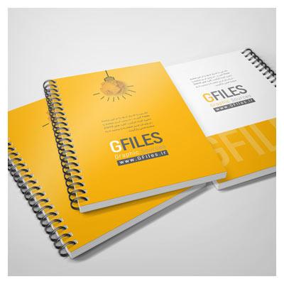 فایل موکاپ نمایش طرح جلد و کاور دفتر و کتاب با صحافی فنری یا سیمی