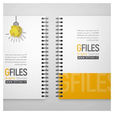 طرح موکاپ لایه باز (Mockup) جهت نمایش طرح جلد یا کاور دفترچه سیمی