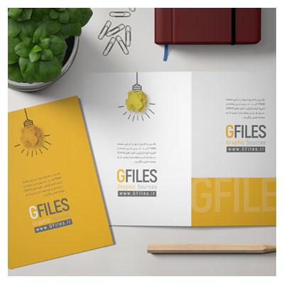 فایل لایه باز موکاپ یا پیش نمایش صفحات باز شده یک مجله یا کتاب و طرح جلد آن