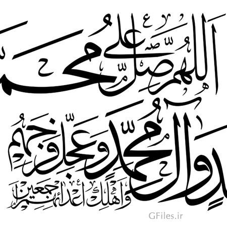 وکتور خوشنویسی صلوات بر محمد وآل محمد با خط ثلث با فرمتهای وکتور